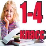 учебники 1, 2, 3, 4  классы,  бу  и новые,  рабочие тетради.