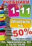 Учебники 5, 6, 7, 8, 9, 10, 11 классы + рабочие тетради. Магазин учебников в Челябинске