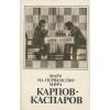 Авербах Ю.    Л.   ,    Тайманов М.    Е.    Матч на первенство мира Карпов – Каспаров.