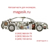"""Автозапчасти """"Magasik"""" г. Москва."""