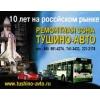 Диагностика ремонт гидроборта в Тушино-Авто