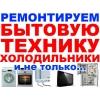 Ремонт бытовой техники,  оборудования
