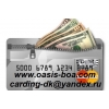 Копии кредитных карт для получения наличности через атм.