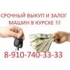 СРОЧНЫЙ ВЫКУП И ЗАЛОГ МАШИН В КУРСКЕ 8-910-740-33-33