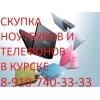 СРОЧНЫЙ ВЫКУП НОУТБУКОВ,  КОМПЬЮТЕРОВ И ТЕЛЕФОНОВ В КУРСКЕ 8-910-740-33-33