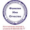 Купить штамп печать  у частного мастера в Москве