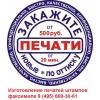 Печати штампы частный мастер  у метро Павелецкая