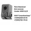 Реле давления для насоса Condor MDR-F 4 (Grundfos FF4-4 ,   FF4-8,   FF4-16 DAH)