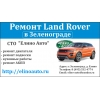 Ремонт Land Rover в Зеленограде
