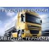 Автомобильные перевозки наливных грузов