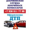 Оформление дтп в Дзержинске
