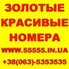 Золотые номера МТС,  Киевстар,  Лайф,  Билайн,  Утел-Тримоб
